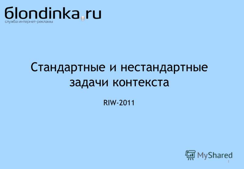 1 Стандартные и нестандартные задачи контекста RIW-2011