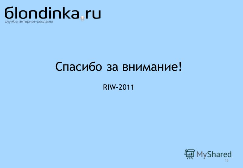 16 Спасибо за внимание! RIW-2011