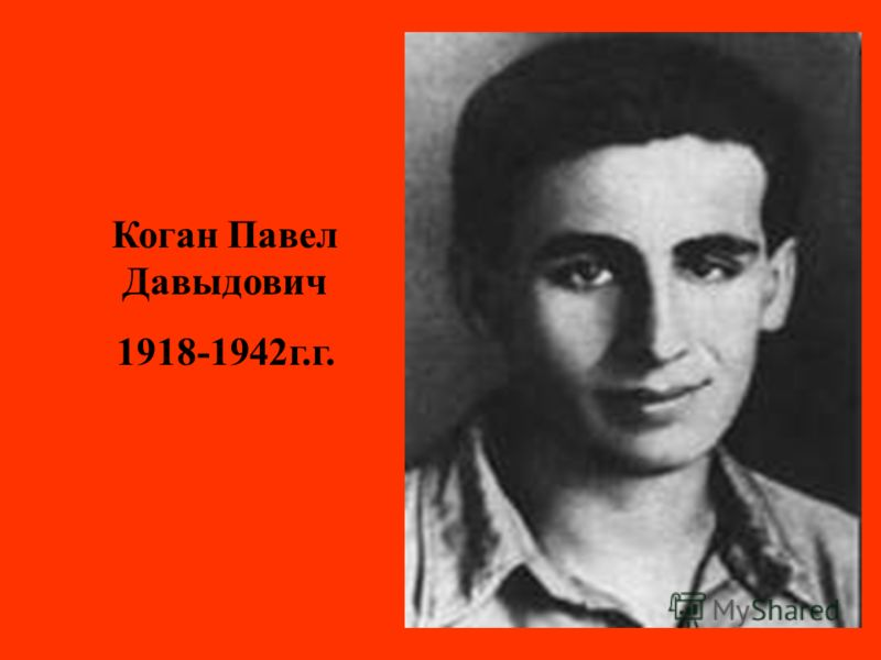 Коган Павел Давыдович 1918-1942г.г.