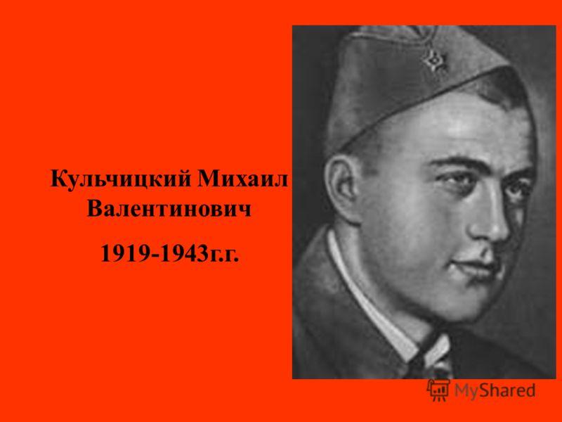 Кульчицкий Михаил Валентинович 1919-1943г.г.