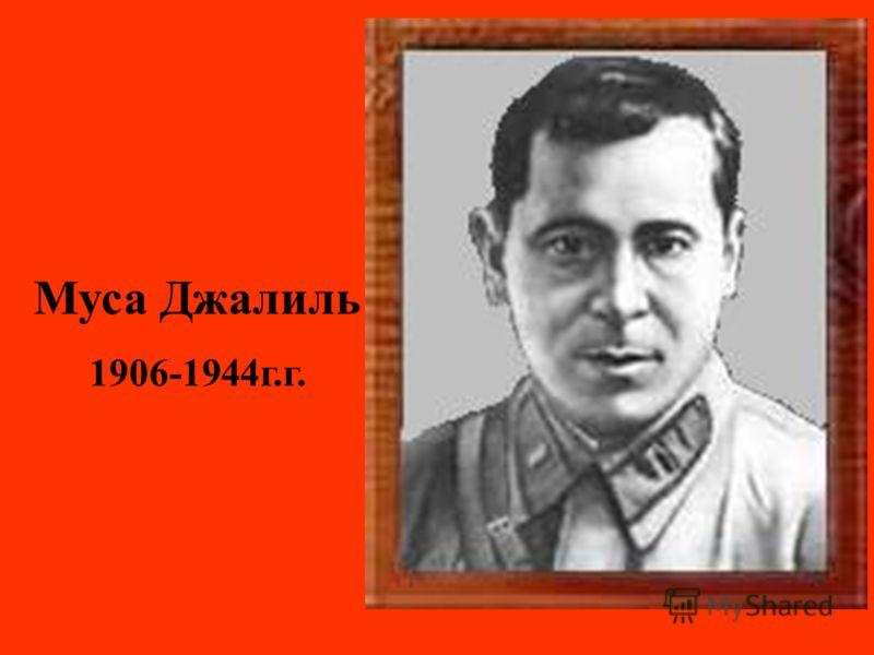 Муса Джалиль 1906-1944г.г.