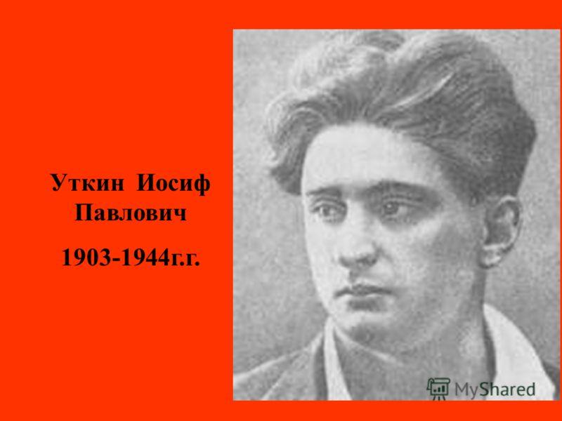 Уткин Иосиф Павлович 1903-1944г.г.