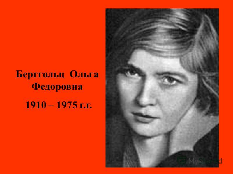 Берггольц Ольга Федоровна 1910 – 1975 г.г.