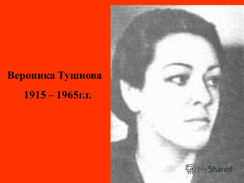 Вероника Тушнова 1915 – 1965г.г.