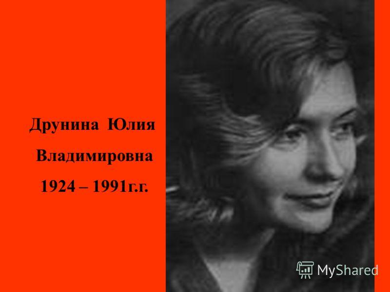 Друнина Юлия Владимировна 1924 – 1991г.г.