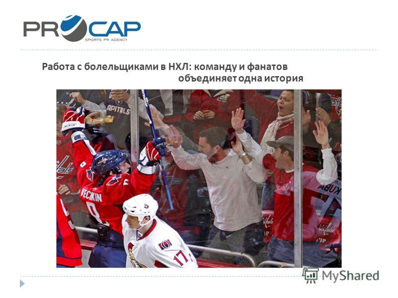 Работа с болельщиками в НХЛ : команду и фанатов объединяет одна история