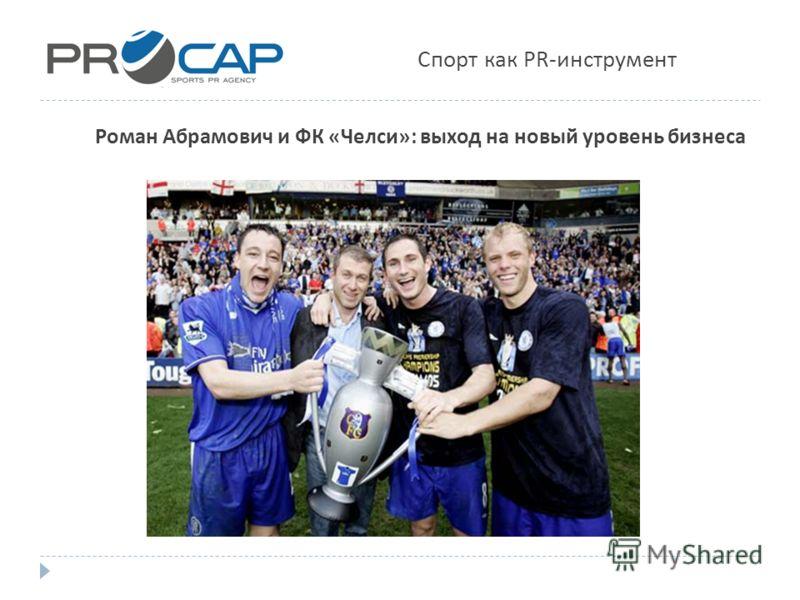 Спорт как PR-инструмент Роман Абрамович и ФК « Челси »: выход на новый уровень бизнеса