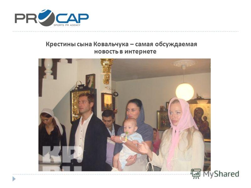 Крестины сына Ковальчука – самая обсуждаемая новость в интернете