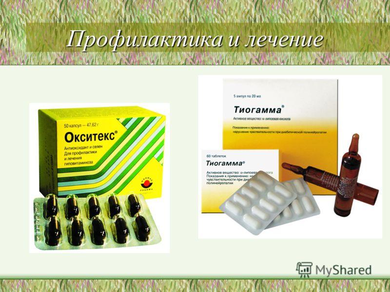 ПРОФИЛАКТИКА Антиоксиданты Альфа-липоевая кислота «ТИОГАММА» «ОКСИТЕКС» Витамины «Е», «С», «РР» «ВИТАМИНЫ ДЛЯ БОЛЬНЫХ ДИАБЕТОМ» Препараты на основе витаминов группы «В» «МИЛЬГАММА» «БЕНФОГАММА» «ВИТАМИНЫ ДЛЯ БОЛЬНЫХ ДИАБЕТОМ» Прием препаратов с целью