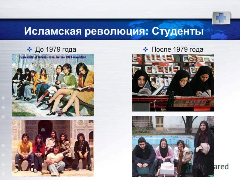 Исламская революция: Студенты До 1979 года После 1979 года