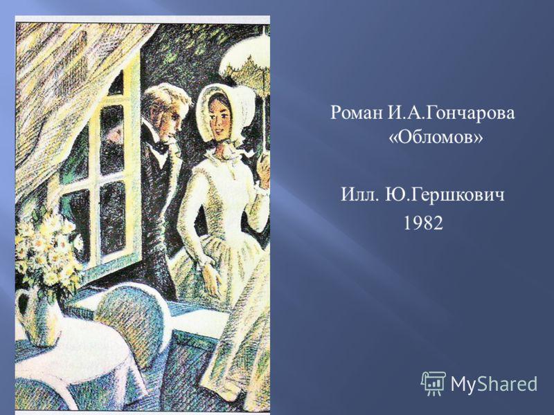 Роман И. А. Гончарова « Обломов » Илл. Ю. Гершкович 1982