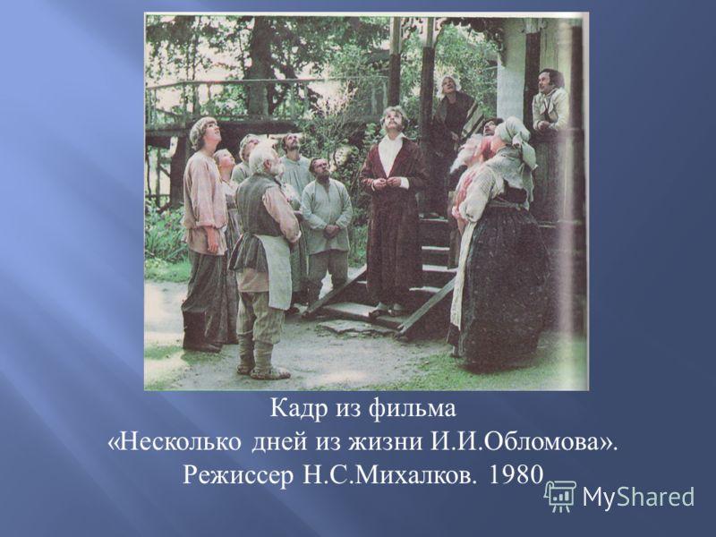 Кадр из фильма « Несколько дней из жизни И. И. Обломова ». Режиссер Н. С. Михалков. 1980
