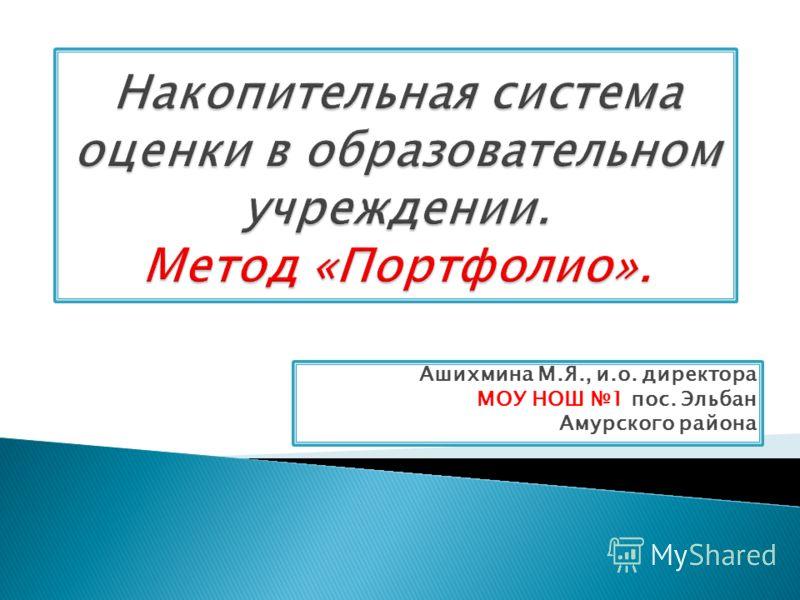 Ашихмина М.Я., и.о. директора МОУ НОШ 1 пос. Эльбан Амурского района