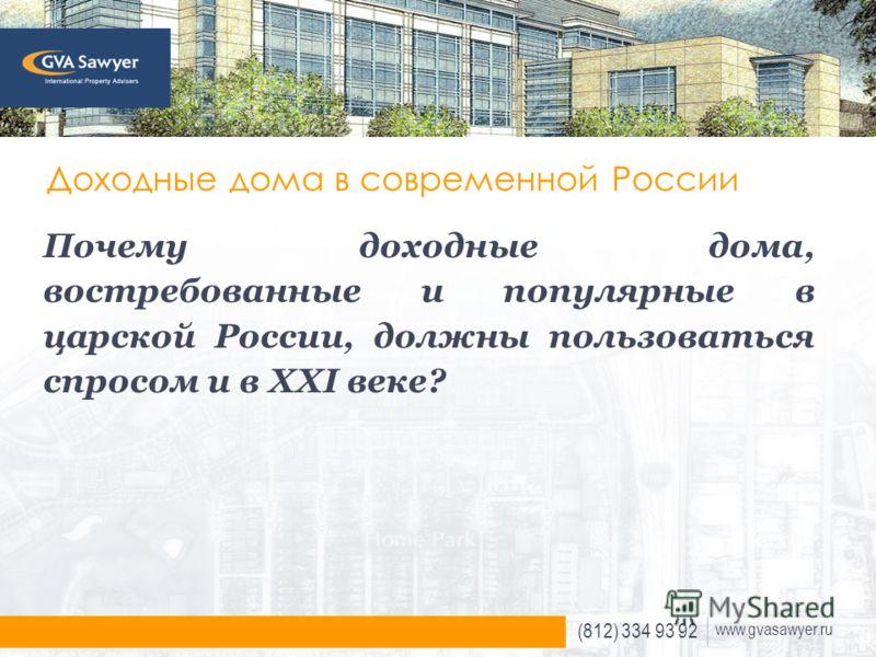 (812) 334 93 92 www.gvasawyer.ru Доходные дома в современной России Почему доходные дома, востребованные и популярные в царской России, должны пользоваться спросом и в XXI веке?