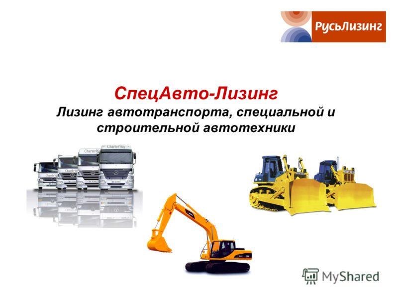 СпецАвто-Лизинг Лизинг автотранспорта, специальной и строительной автотехники