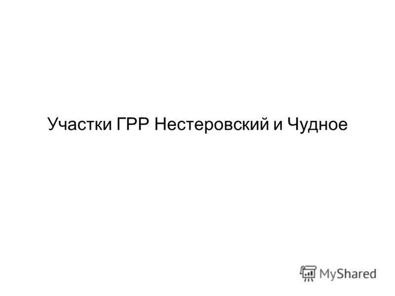 Участки ГРР Нестеровский и Чудное