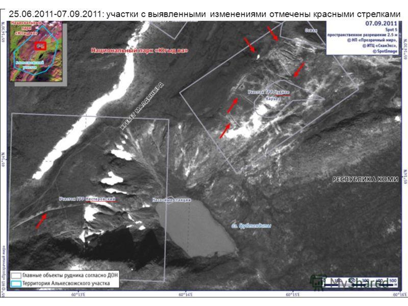 25.06.2011-07.09.2011: участки с выявленными изменениями отмечены красными стрелками