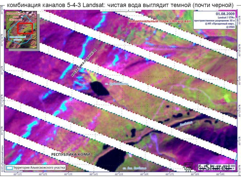 комбинация каналов 5-4-3 Landsat: чистая вода выглядит темной (почти черной)