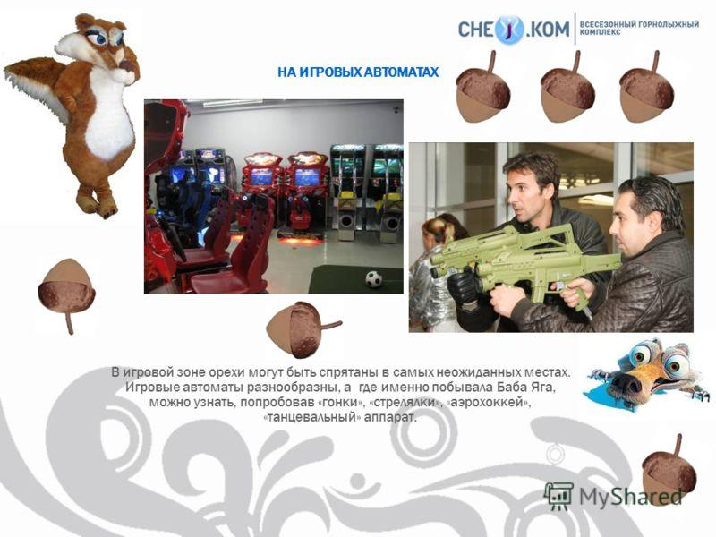 В игровой зоне орехи могут быть спрятаны в самых неожиданных местах. Игровые автоматы разнообразны, а где именно побывала Баба Яга, можно узнать, попробовав «гонки», «стрелялки», «аэрохоккей», «танцевальный» аппарат. НА ИГРОВЫХ АВТОМАТАХ