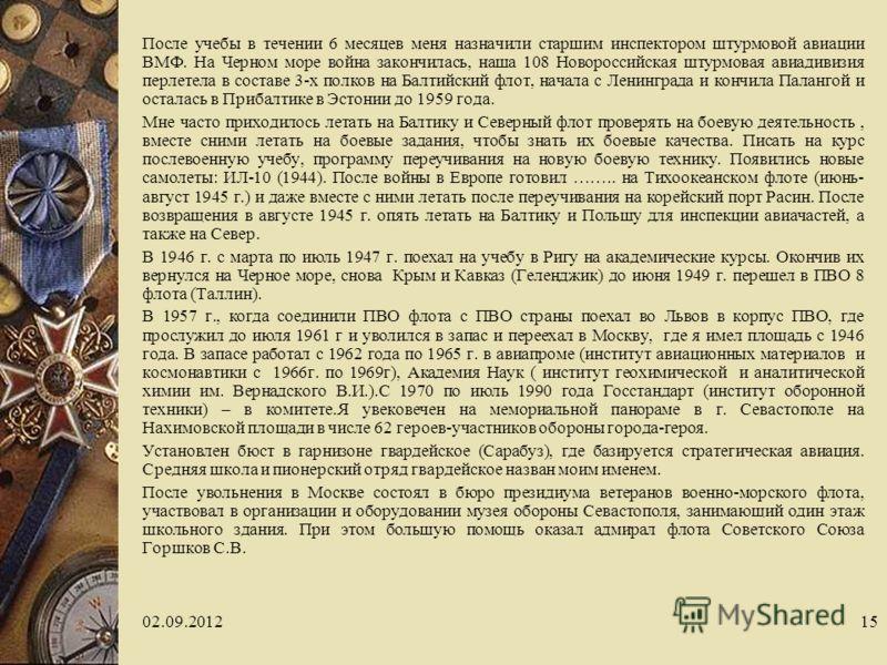 02.09.201214 Колонин мне сказал, что мои летчики зацепили своих. А Брежнев по своим партийным делам. Правла об этом он в своей книге написал, что он чуть не утонул. На самом деле это было не так, его просто окунуло волной. За каждый полет моих летчик