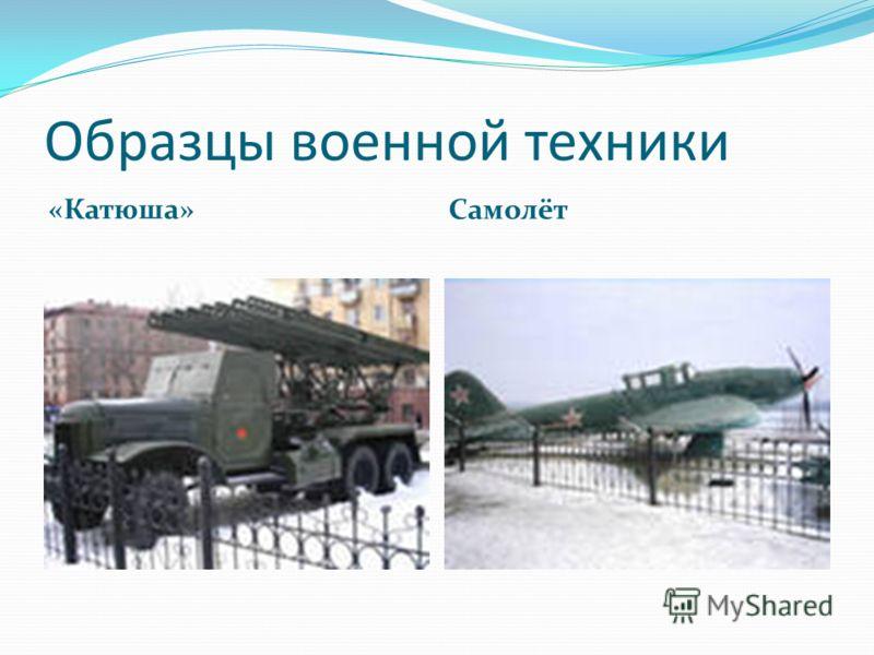 Образцы военной техники Танк Пушка