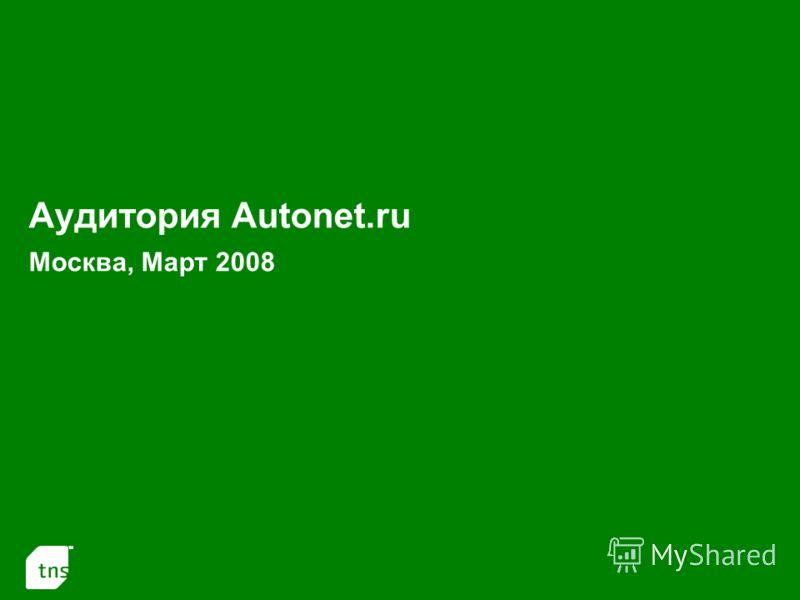 1 Аудитория Autonet.ru Москва, Март 2008