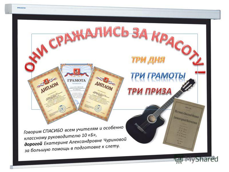 Говорим СПАСИБО всем учителям и особенно классному руководителю 10 «Б», дорогой Екатерине Александровне Чуриновой за большую помощь в подготовке к слету.