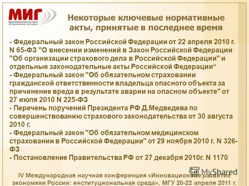 - Федеральный закон Российской Федерации от 22 апреля 2010 г. N 65-ФЗ