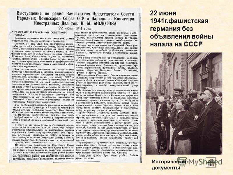 22 июня 1941г.фашистская германия без объявления войны напала на СССР Исторические документы