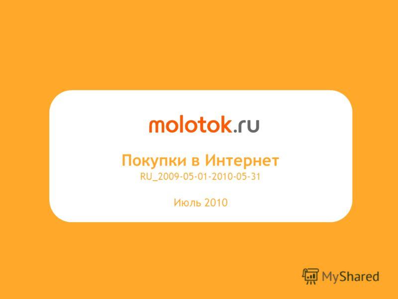Покупки в Интернет RU_2009-05-01-2010-05-31 Июль 2010