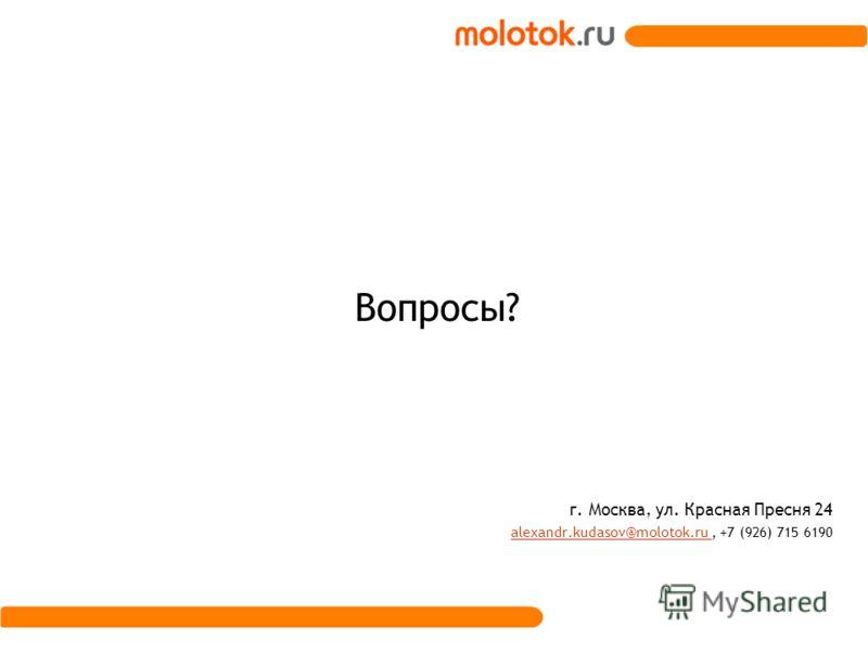 г. Москва, ул. Красная Пресня 24 alexandr.kudasov@molotok.ru alexandr.kudasov@molotok.ru, +7 (926) 715 6190 Вопросы?