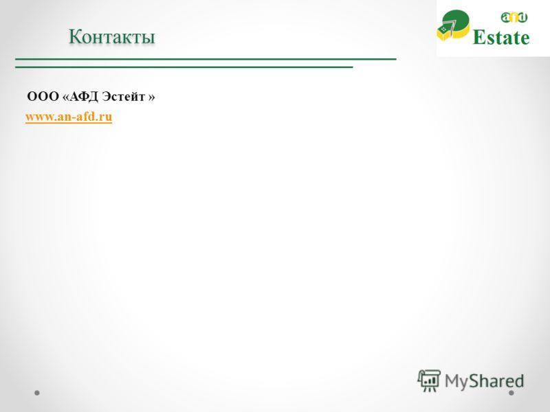 Контакты Контакты ООО «АФД Эстейт » www.an-afd.ru