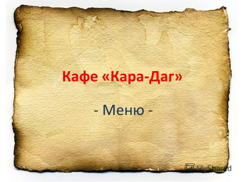Кафе «Кара-Даг» - Меню -
