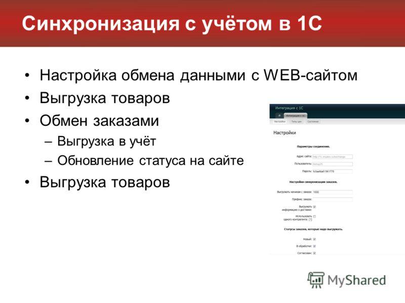Синхронизация с учётом в 1С Настройка обмена данными с WEB-сайтом Выгрузка товаров Обмен заказами –Выгрузка в учёт –Обновление статуса на сайте Выгрузка товаров