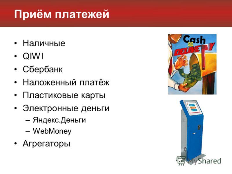 Приём платежей Наличные QIWI Сбербанк Наложенный платёж Пластиковые карты Электронные деньги –Яндекс.Деньги –WebMoney Агрегаторы