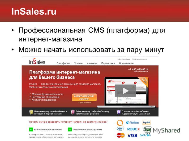 InSales.ru Профессиональная CMS (платформа) для интернет-магазина Можно начать использовать за пару минут