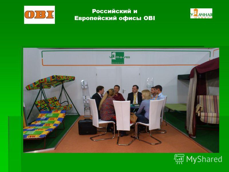 Российский и Европейский офисы OBI