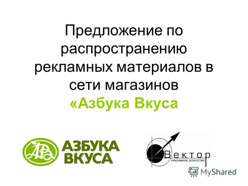 Предложение по распространению рекламных материалов в сети магазинов «Азбука Вкуса