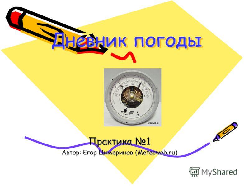 Дневник погоды Практика 1 Автор: Егор Цимеринов (Meteoweb.ru)