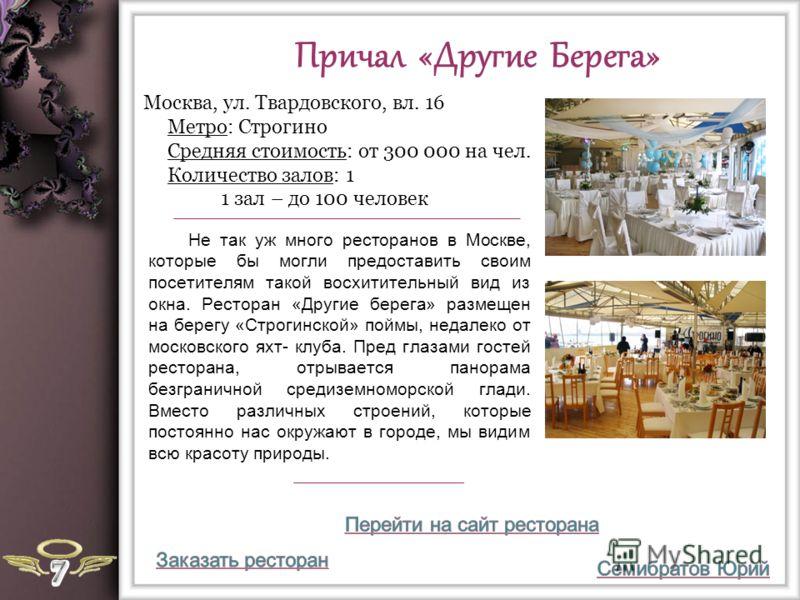 Причал «Другие Берега» Не так уж много ресторанов в Москве, которые бы могли предоставить своим посетителям такой восхитительный вид из окна. Ресторан «Другие берега» размещен на берегу «Строгинской» поймы, недалеко от московского яхт- клуба. Пред гл