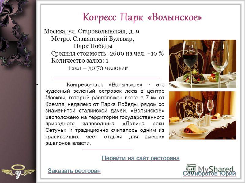 Когресс Парк «Волынское» Конгресс-парк «Волынское» - это чудесный зеленый островок леса в центре Москвы, который расположен всего в 7 км от Кремля, недалеко от Парка Победы, рядом со знаменитой сталинской дачей. «Волынское» расположено на территории