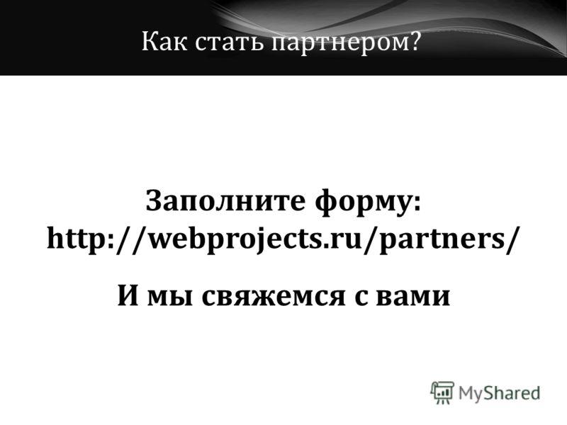 Как стать партнером? Заполните форму: http://webprojects.ru/partners/ И мы свяжемся с вами
