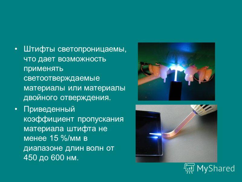 Штифты светопроницаемы, что дает возможность применять светоотверждаемые материалы или материалы двойного отверждения. Приведенный коэффициент пропускания материала штифта не менее 15 %/мм в диапазоне длин волн от 450 до 600 нм.