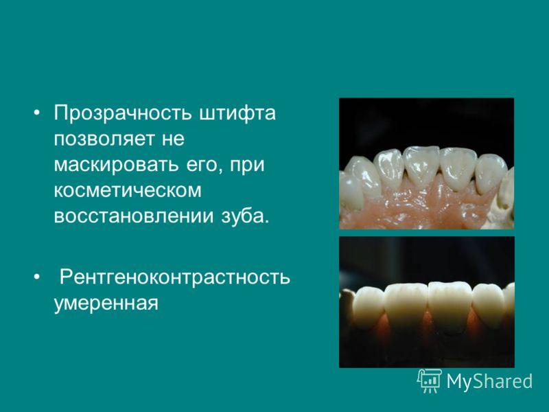 Прозрачность штифта позволяет не маскировать его, при косметическом восстановлении зуба. Рентгеноконтрастность умеренная