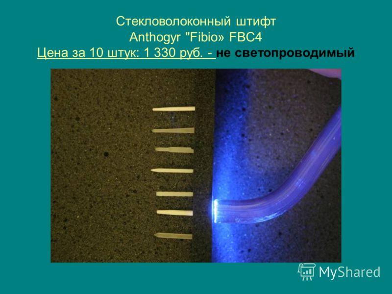 Стекловолоконный штифт Anthogyr Fibio» FBC4 Цена за 10 штук: 1 330 руб. - не светопроводимый