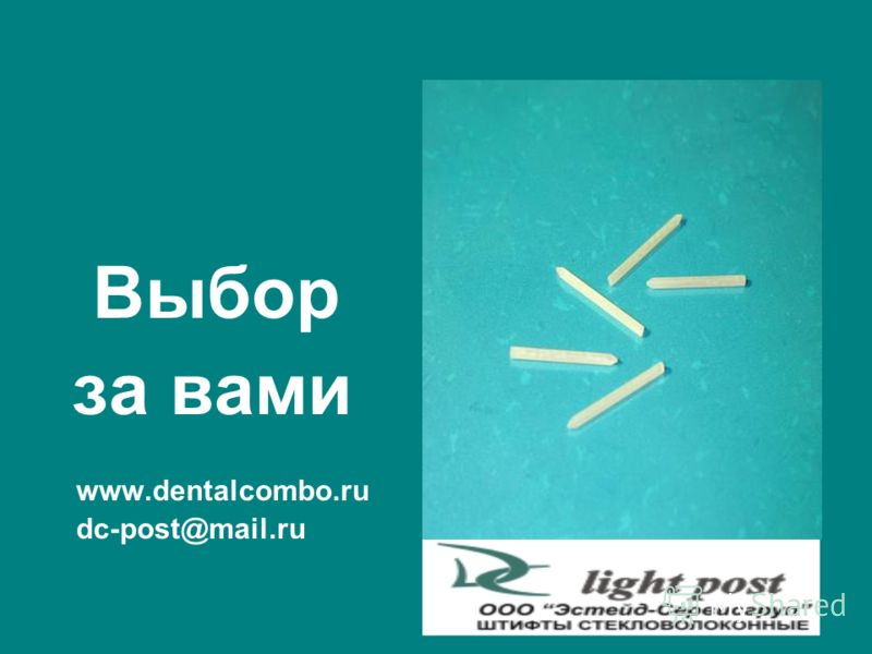 Выбор за вами www.dentalcombo.ru dc-post@mail.ru