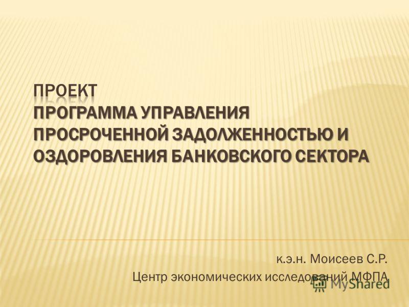 к.э.н. Моисеев С.Р. Центр экономических исследований МФПА