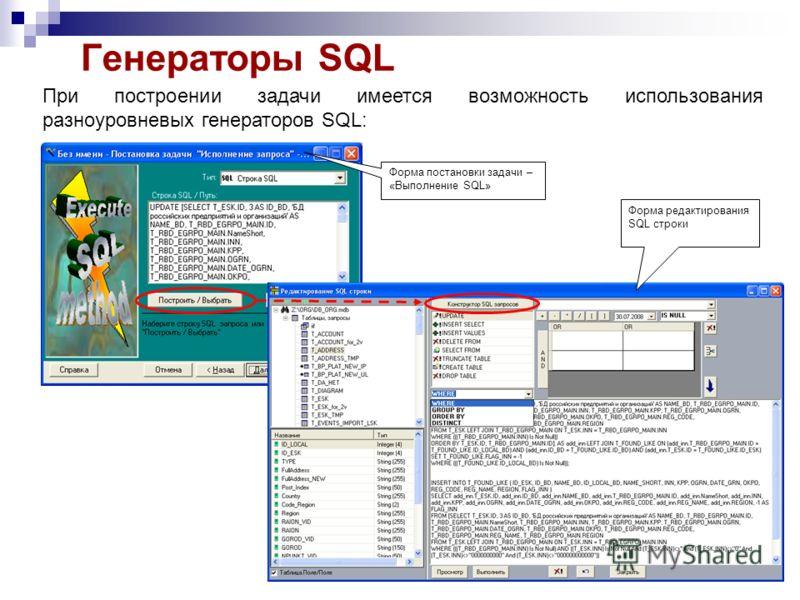 Генераторы SQL При построении задачи имеется возможность использования разноуровневых генераторов SQL: Форма постановки задачи – «Выполнение SQL» Форма редактирования SQL строки