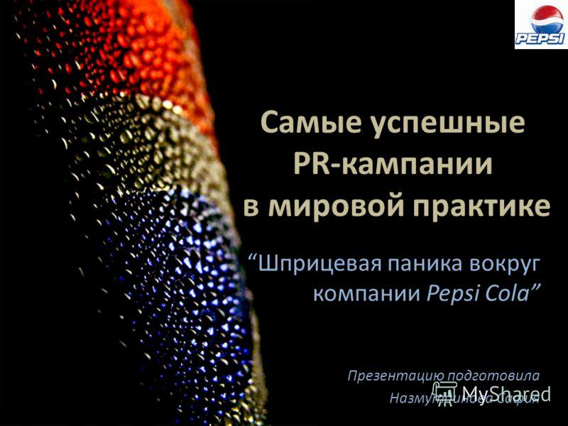 Самые успешные PR-кампании в мировой практике Шприцевая паника вокруг компании Pepsi Cola Презентацию подготовила Назмутдинова Сафия