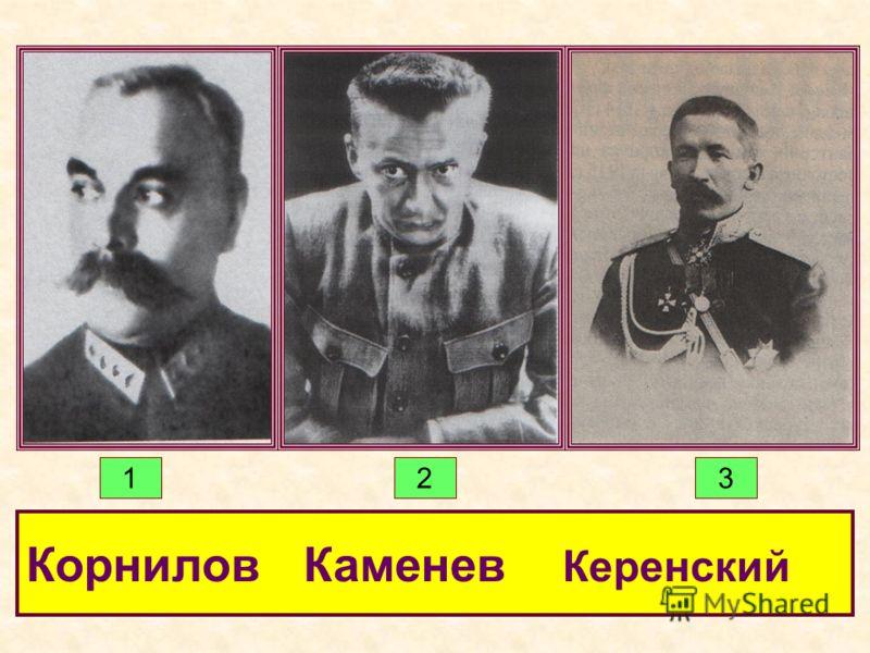 Корнилов Каменев Керенский 123